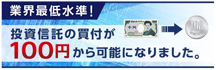 楽天証券100円