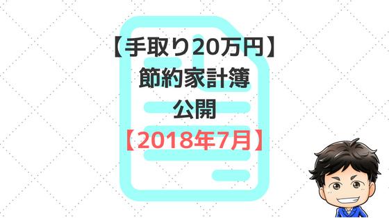 【手取り20万円台】節約パパの家計簿公開!2018年7月