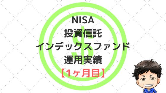 NISAで投資信託インデックスファンドの運用実績【1ヶ月目】