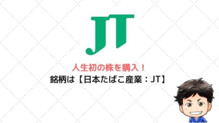 【体験談】人生初めての株を購入!銘柄は日本たばこ産業(JT)