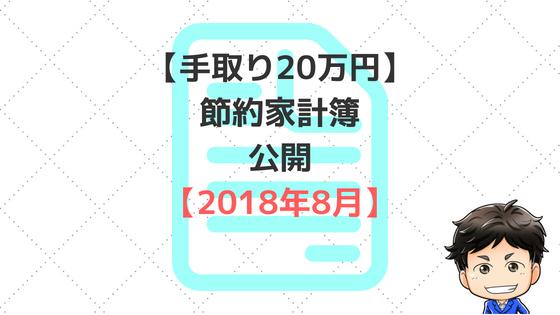 【手取り20万円台】節約パパの家計簿公開!2018年8月