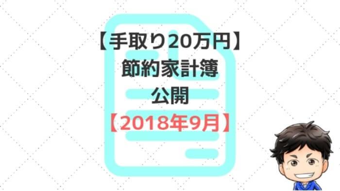 【手取り20万円台】節約パパの家計簿公開!2018年9月