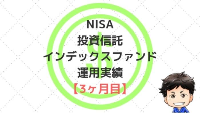 NISAで投資信託インデックスファンドの運用実績【3ヶ月目】