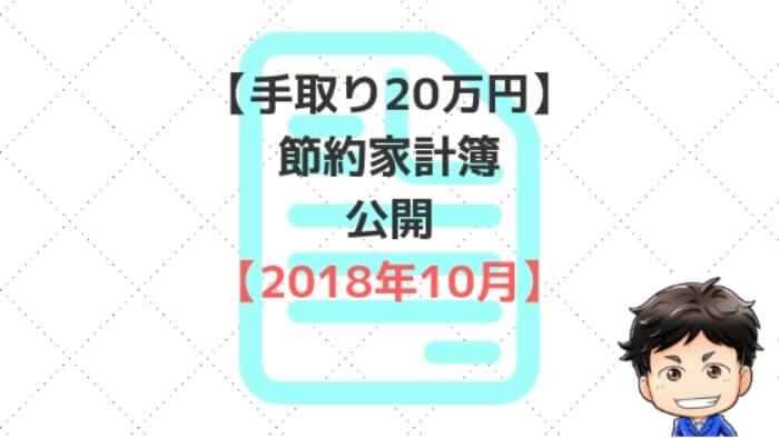 【手取り20万円台】節約パパの家計簿公開!2018年10月