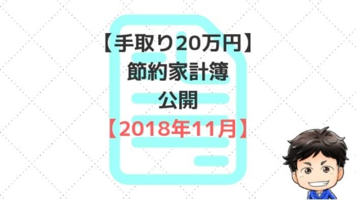 【手取り20万円台】節約パパの家計簿公開!2018年11月