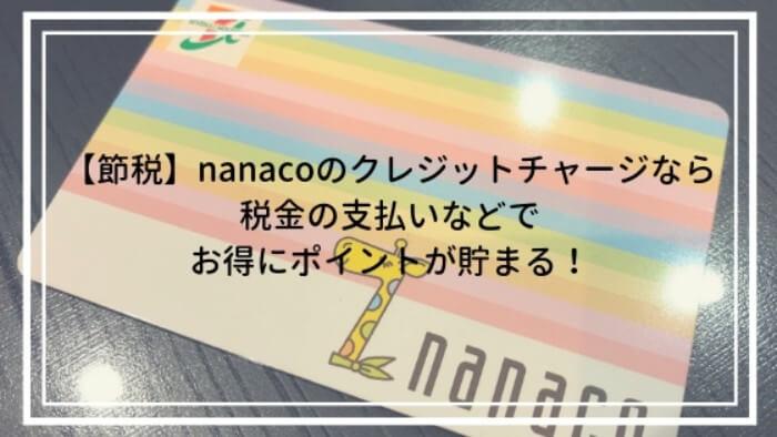 【節税】nanacoのクレジットチャージなら税金支払いなどでお得にポイントが貯まる!
