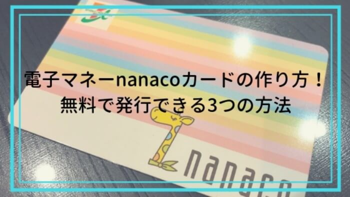 電子マネーnanacoカードの作り方!無料で発行できる3つの方法