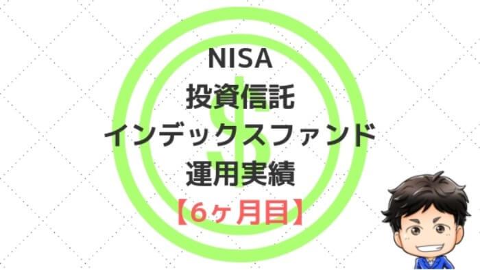 NISAで投A資信託インデックスファンドの運用実績【6ヶ月目】