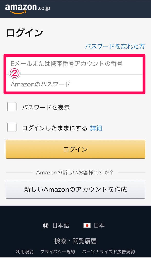 Amazonファミリー会員登録方法2