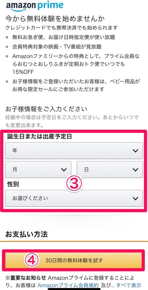 Amazonファミリー会員登録方法3