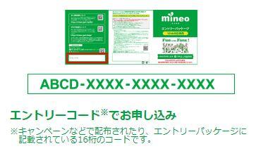 mineoエントリーパッケージの申し込み