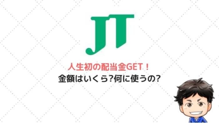 人生初の配当金(JT:日本たばこ産業)をGET!金額はいくらで何に使うのかご紹介