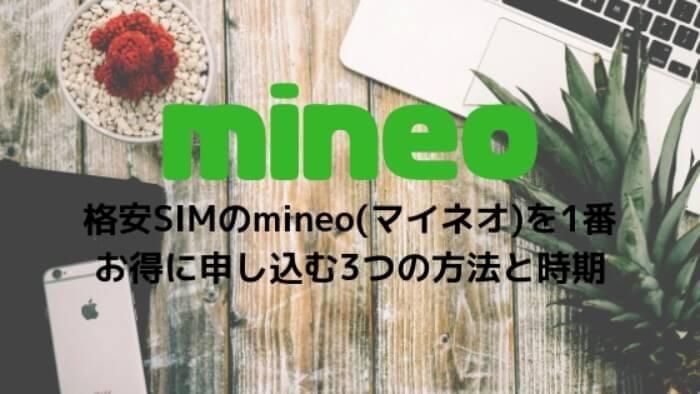 格安SIMのmineo(マイネオ)を1番お得に申し込む3つの方法と時期