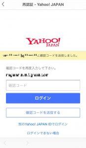 Yahoo!JAPAN ID 再認証