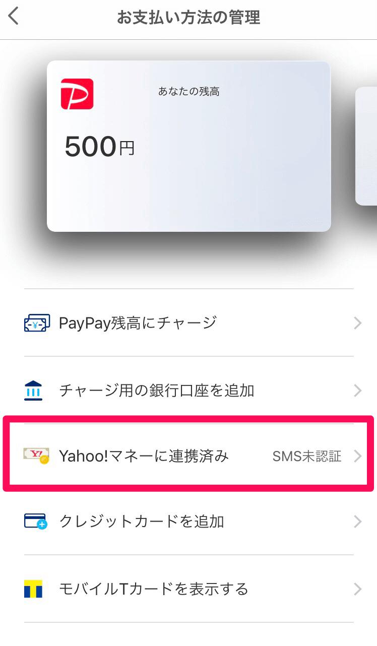 PayPayでYahoo!マネーの登録