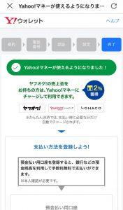 Yahoo!マネーが使えるようになりました