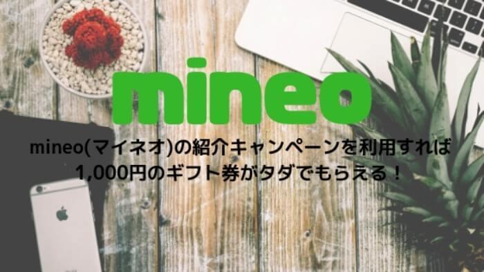 mineo(マイネオ)の紹介キャンペーンを利用すれば1,000円のギフト券がタダでもらえる!