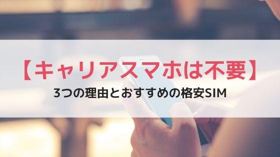 格安SIMにして年間19万円の節約に成功!【キャリアスマホが不要な3つの理由とおすすめの格安SIM】