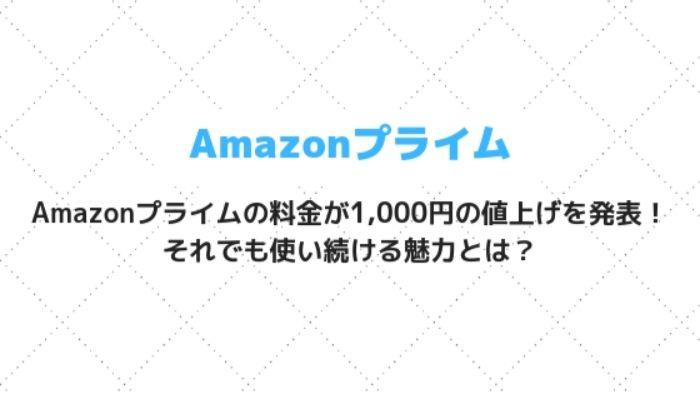 Amazonプライムの料金が1,000円の値上げを発表!それでも使い続ける魅力とは?