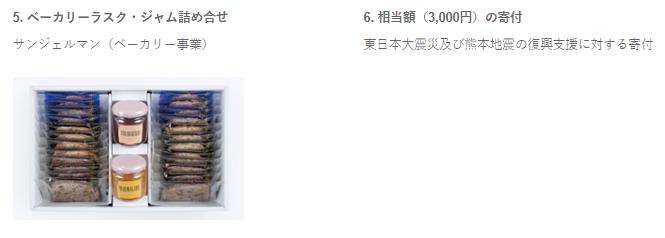 株主優待 _ JT_D2