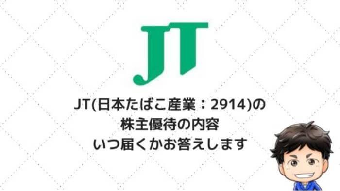 JT(日本たばこ産業:2914)の株主優待の内容やいつ届くかお答えします