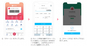 PayPay残高のチャージ、お支払いの設定方法