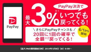 PayPay決済で最大3%いつでも戻ってくる!