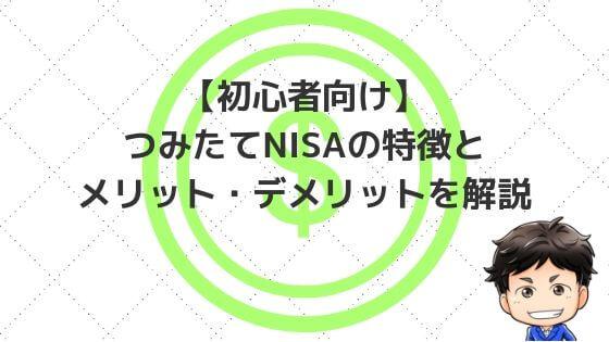 【初心者向け】つみたてNISAとは?○つの特徴とメリット・デメリットをわかりやすく解説