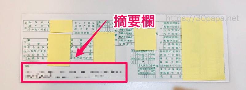 住民税決定通知書の摘要欄
