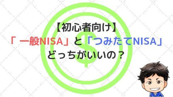 【初心者向け】「 一般NISA」と「つみたてNISA」はどっちがいいの?
