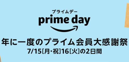 【最新】Amazonプライムデーはいつ?準備すること・おすすめ目玉商品!