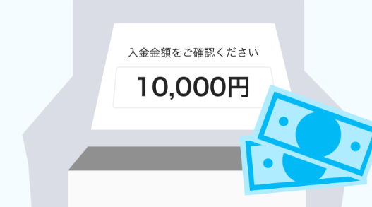ペイペイセブン銀行ATMでのチャージ方法⑤
