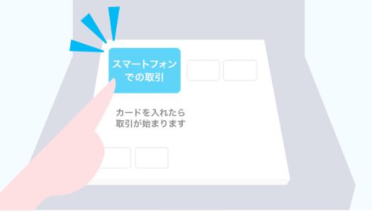 ペイペイセブン銀行ATMでのチャージ方法