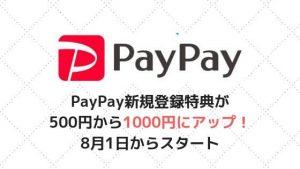 PayPay新規登録特典が500円から1000円にアップ!8月1日からスタート