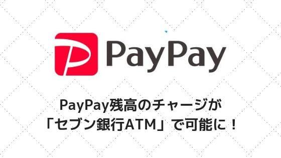 PayPay残高のチャージがセブン銀行ATMでカンタンにできる! (1)