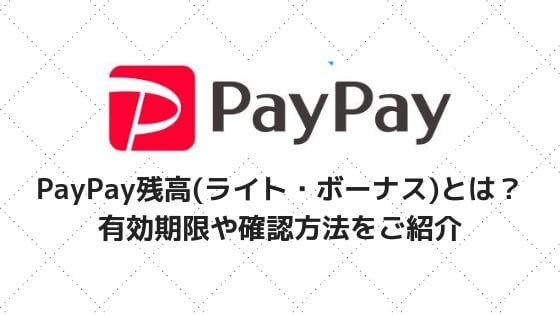 PayPay残高(ライト・ボーナス)とは?有効期限や確認方法をご紹介