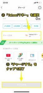 Yahoo!マネーをPayPay残高にチャージ (2)