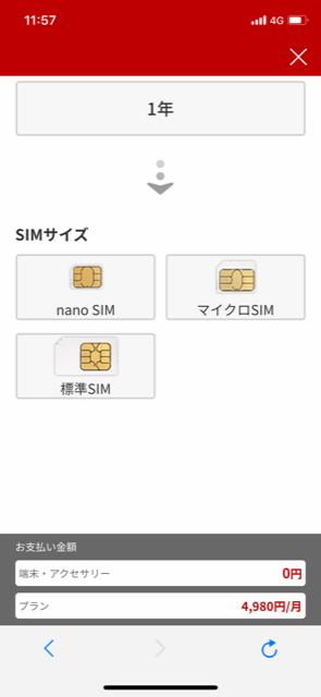 楽天モバイルSIMサイズ