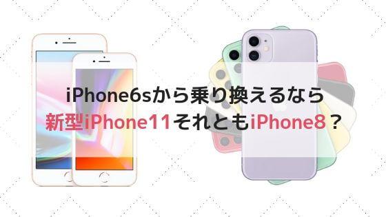 iPhone6sから乗り換えるなら新型iPhone11それともiPhone8?【後悔しない選び方】
