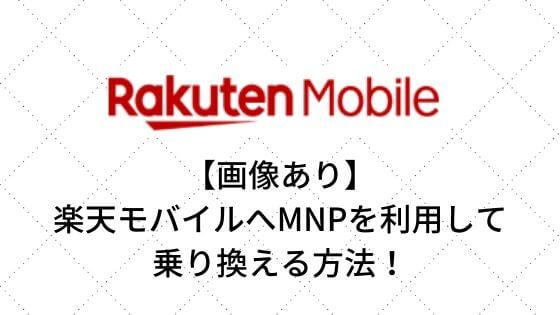 【画像あり】楽天モバイルへMNPで乗り換える方法!わかりやすく解説します