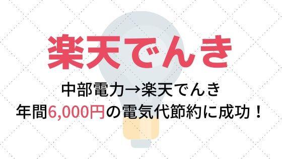 【楽天でんきが安い】中部電力から切り替えて年間6000円の電気代節約に成功!選んだ理由と申込み手順を徹底解説