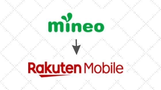 mineo(マイネオ)から楽天モバイルに乗り換えた理由と感想。SIM選びで迷っている方必見