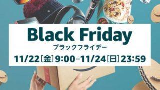 【日本初】Amazonブラックフライデーの開催日はいつ?超お得なキャンペーンや目玉商品も徹底解説