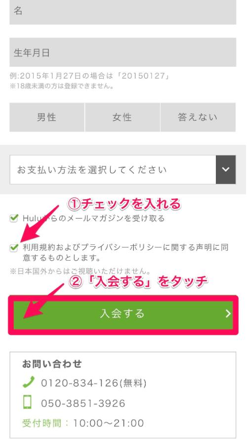 Hulu登録方法・手順3