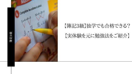 【簿記3級】独学でも合格できる?【実体験を元に勉強法をご紹介】