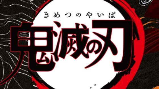 【鬼滅の刃】漫画の全巻をどれでも無料で読む方法