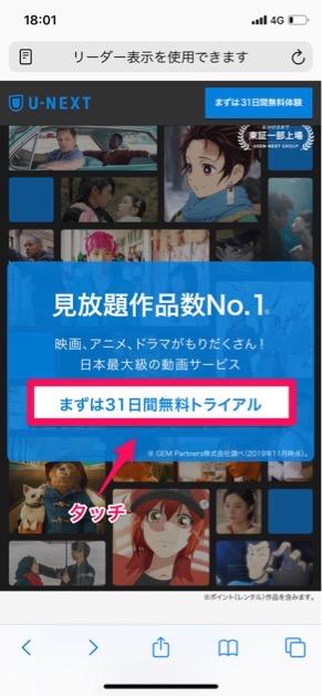 U-NEXTの登録手順2