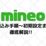 【画像付き】mineo(マイネオ)の申し込み手順から初期設定までを徹底解説