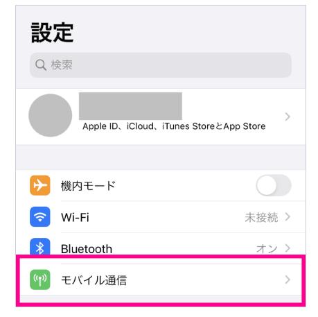 楽天モバイルAPN設定1 (1)