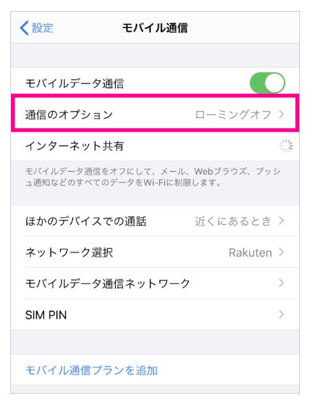 楽天モバイルAPN設定2 (1)